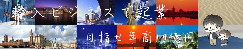 輸入ビジネスで起業 目指せ年商10億円 最近はアマゾン輸入やってます。