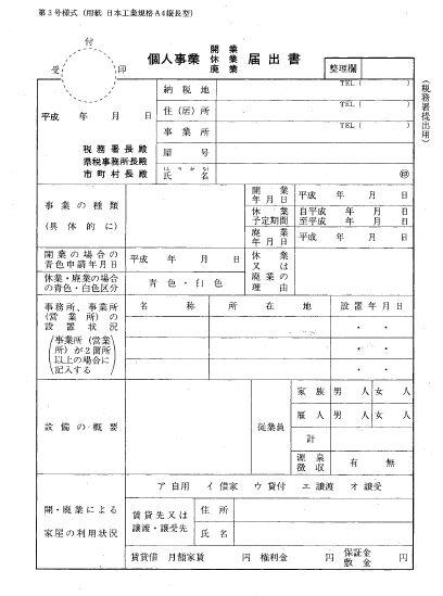 神奈川県個人事業主